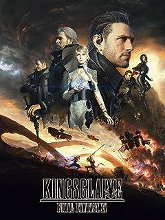 KINGSGLAIVE FINAL FANTASY XV(吹替版)