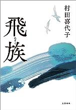 表紙: 飛族 (文春e-book)   村田 喜代子