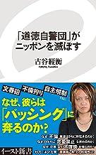 表紙: 「道徳自警団」がニッポンを滅ぼす (イースト新書) | 古谷経衡