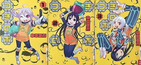 つきロボ コミック 1-3巻セット (ヤングジャンプコミックス・ウルトラ)