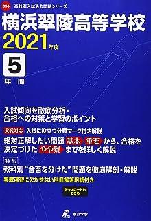 横浜翠陵高等学校 2021年度 【過去問5年分】 (高校別 入試問題シリーズB14)