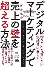 表紙: デジタルマーケティングで売上の壁を超える方法(MarkeZine BOOKS) | 西井 敏恭