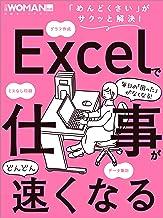 表紙: Excelで仕事がどんどん速くなる   日経WOMAN