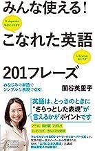 表紙: みんな使える!こなれた英語201フレーズ | 関谷 英里子