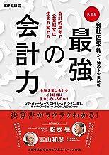 表紙: 会社四季報から始める企業分析 最強の会計力 | 東洋経済新報社