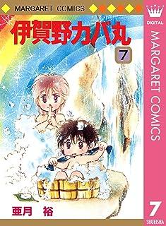 伊賀野カバ丸 7 (マーガレットコミックスDIGITAL)