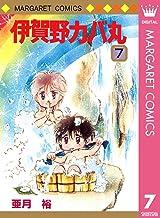 表紙: 伊賀野カバ丸 7 (マーガレットコミックスDIGITAL) | 亜月裕