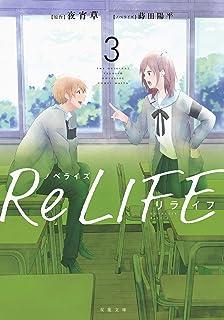 ノベライズ ReLIFE(3) (双葉文庫)