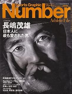 Nukmber Athlete File OCTOBER2001 (長嶋茂雄 日本人に最も愛された男, 長嶋監督ラストインタビュー)