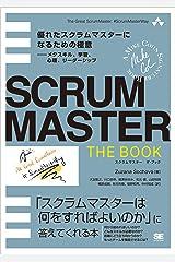 SCRUMMASTER THE BOOK 優れたスクラムマスターになるための極意――メタスキル、学習、心理、リーダーシップ Kindle版