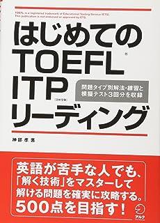 はじめてのTOEFL ITPリーディング