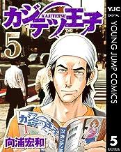 カジテツ王子 5 (ヤングジャンプコミックスDIGITAL)