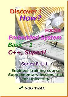 Embedded System Basic 1 日本語版: Training material for engineer Discover! How? (NGO TAMA)