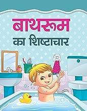 BATHROOM KA SHISHTACHAR (Hindi Edition)