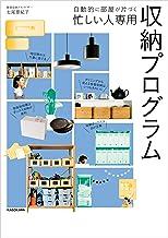 表紙: 自動的に部屋が片づく 忙しい人専用 収納プログラム | 七尾 亜紀子