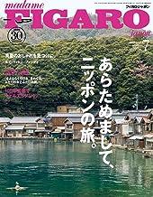 madame FIGARO japon (フィガロ ジャポン)2019年 07 月号[あらためまして、ニッポンの旅。]