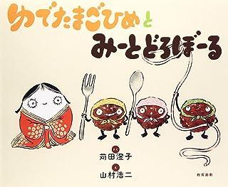 Yudetamagohime to mitodoroboru.
