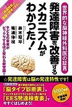 表紙: 発達障害を改善するメカニズムがわかった!   鈴木昭平