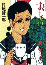 表紙: おしゃれ手帖(1) (ヤングサンデーコミックス) | 長尾謙一郎