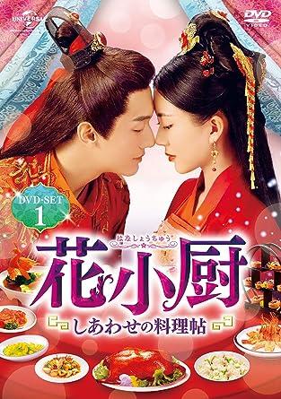 [DVD]花小厨~しあわせの料理帖~ DVD-SET1