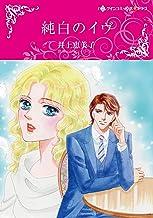 純白のイヴ (ハーレクインコミックス・キララ)