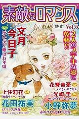 素敵なロマンス Vol.5 Kindle版