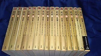 史記 コミック 全15巻完結 (ビッグゴールドコミックス) [マーケットプレイス コミックセット]