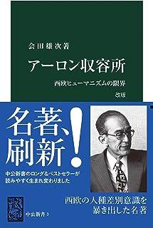 アーロン収容所 改版 西欧ヒューマニズムの限界 (中公新書)