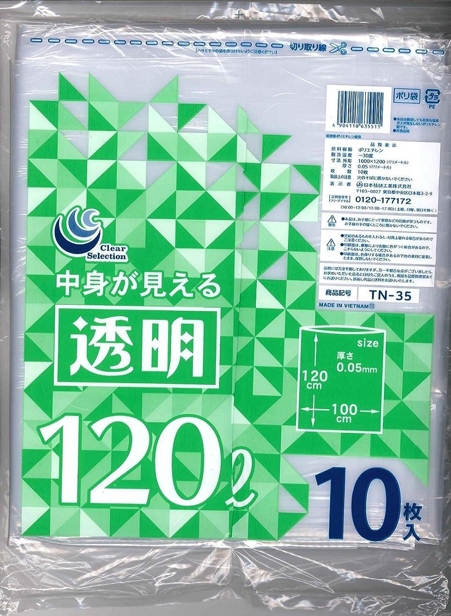 ペンス近代化近代化日本技研工業 ゴミ袋 透明 120L 厚み0.05mm 伸びやすく裂けにくい 中身が見える 厚くて丈夫 TN-35 10枚入
