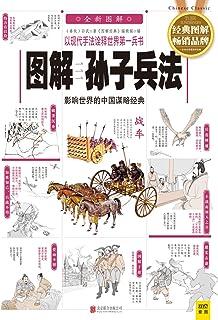 图解孙子兵法 (2015版)