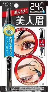 BCL BROWLASH EX Eyebrow Pencil & Liquid Grayish Brown