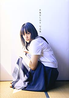 貫地谷しほり写真集「二十歳」 (DVD付)
