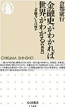 表紙: 金融史がわかれば世界がわかる【新版】 ──「金融力」とは何か (ちくま新書)   倉都康行