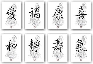 Asiatische Schriftzeichen Deko - 8tlg. Bilderset mit den Kan
