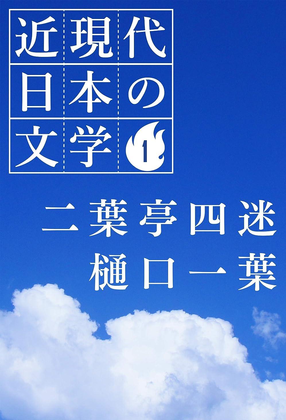 ベッドを作る地中海意味する1 二葉亭四迷 樋口一葉 近現代日本の文学