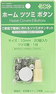 ClOTH-C クロスシー CGH10 ホームツツミボタン くるみボタン 打具付 φ10mm 20個入