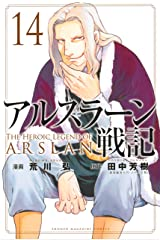 アルスラーン戦記(14) (週刊少年マガジンコミックス) Kindle版