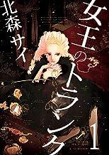 表紙: 女王のトランク1 女王のトランク合冊版 | 北森サイ