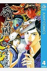 帝一の國 4 (ジャンプコミックスDIGITAL) Kindle版