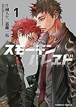 表紙: スモーキン'パレヱド(1) (角川コミックス・エース) | 近藤 一馬