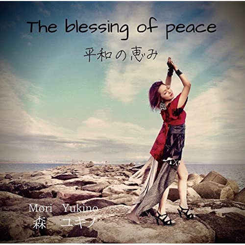 The blessing of peace(平和の恵み)