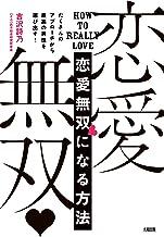 表紙: たくさんのアプローチから最高の男性を選び出す! 恋愛無双になる方法 (大和出版) | 吉沢 詩乃