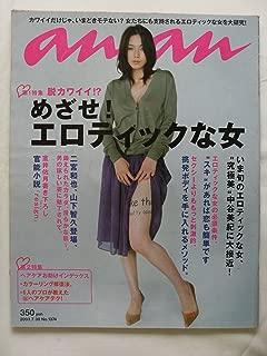 an・an (アン・アン)  2003年 7月30日号 No.1374 [雑誌]