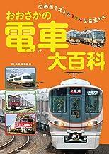 表紙: おおさかの電車大百科 | 旅と鉄道編集部