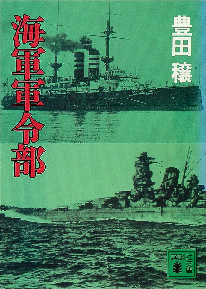 告白保守可能乱用海軍軍令部 (講談社文庫)