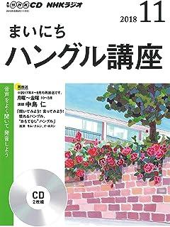 NHK CD ラジオ まいにちハングル講座 2018年11月号