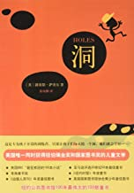 Holes (Chinese and English Edition)