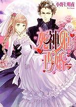 表紙: 死神姫の再婚1 (ビーズログ文庫) | 岸田 メル