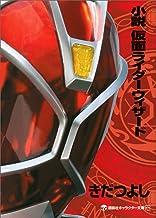 表紙: 小説 仮面ライダーウィザード (講談社キャラクター文庫)   きだつよし