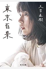 東京百景 (角川文庫) Kindle版